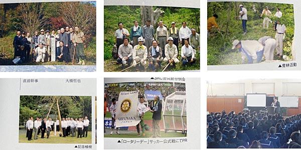 岐阜中RC社会奉仕活動実績の写真
